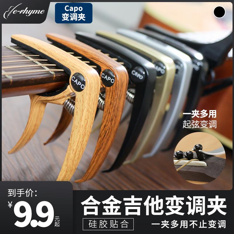 民谣吉他变调夹二合一多功能专业金属尤克里里通用木纹调音夹配件