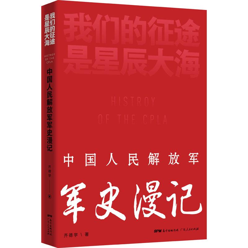 我们的征途是星辰大海 中国人民解放军军史漫记