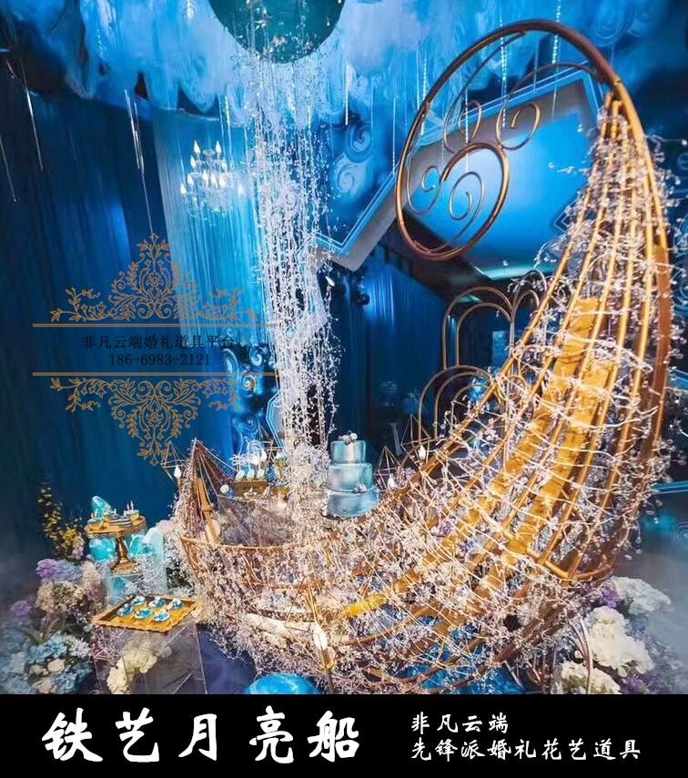 铁艺月亮船/星空海洋星辰大海主题婚礼道具订制船形道具铁船