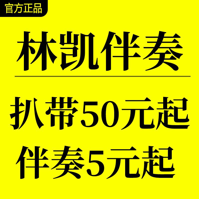 星辰大海 黄霄雲 人民日报新媒体主题MV 另售合唱简谱钢琴伴奏谱