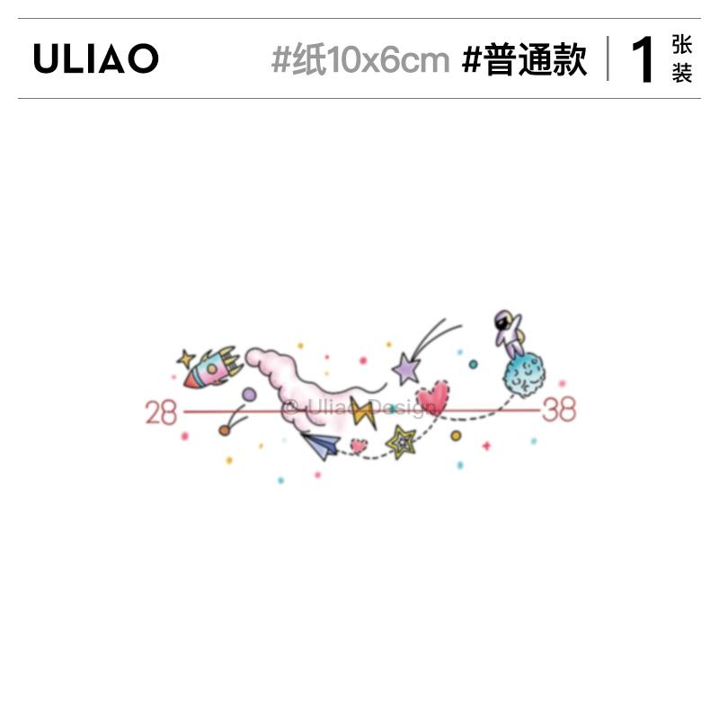 有料ULIAO 星辰大海纹身贴防水持久手绘水彩原创可爱日系少女贴纸