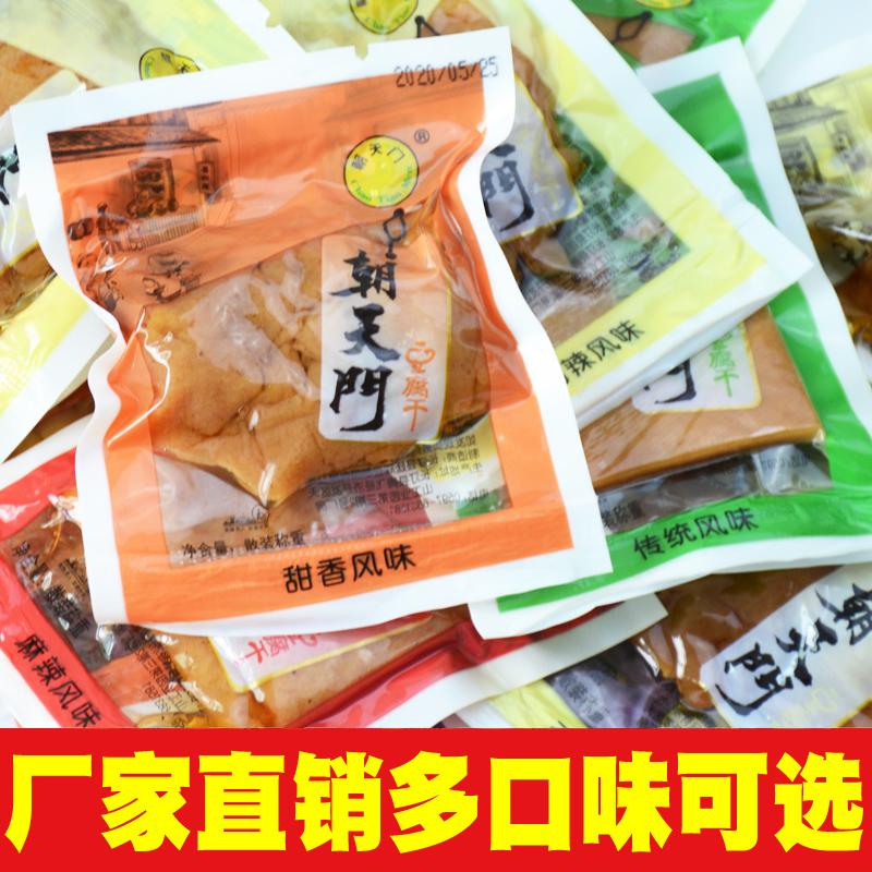 朝天门豆腐干福建龙岩长汀特产混合散装甜香味小包装零食豆干500g