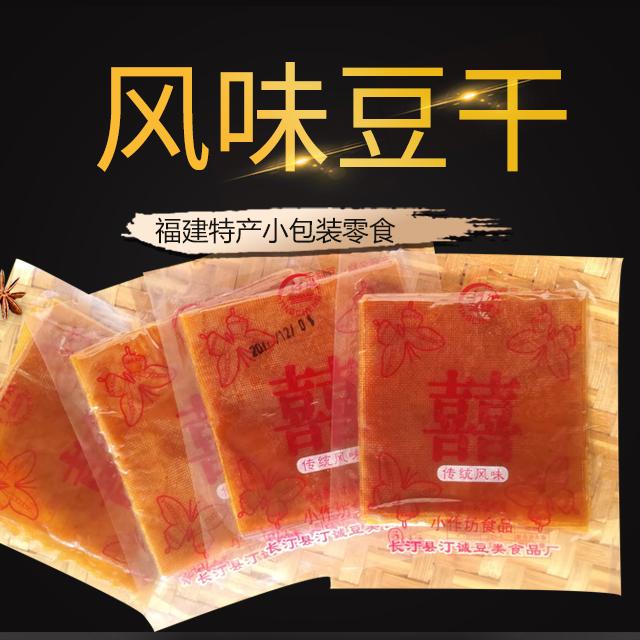 龙岩特产长汀双喜无油豆腐干朝天门豆干嚼劲办公室休闲薄豆干零食