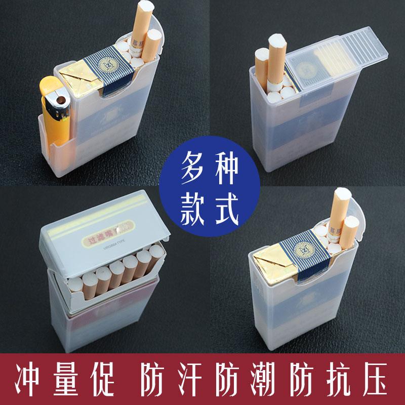 烟盒软包专用男便携超薄塑料透明20支装粗烟软硬包壳保护香烟盒套