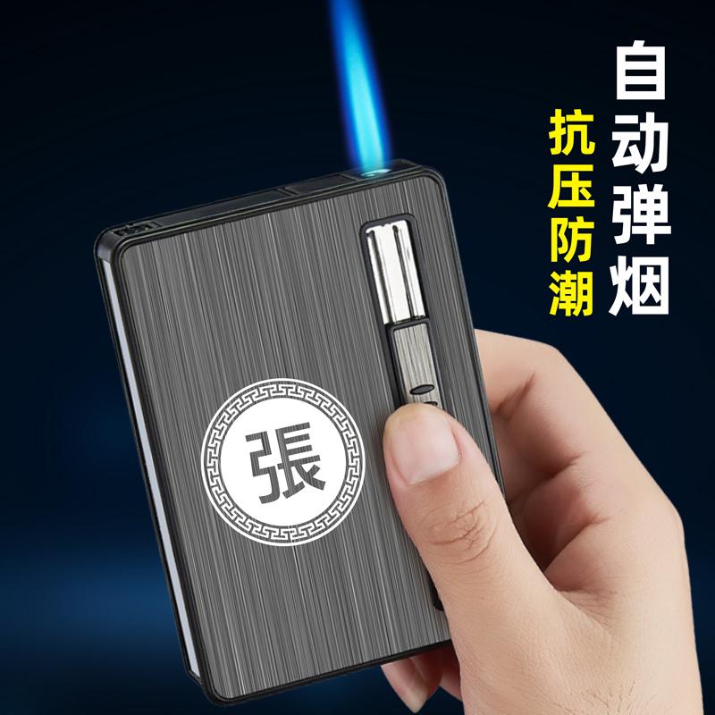20支装烟盒打火机一体创意防风个性自动弹烟便携式香菸盒子男刻字