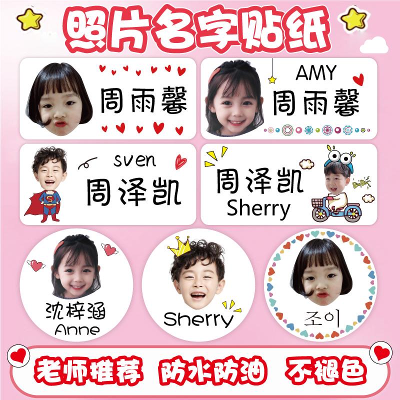 幼儿园名字贴儿童宝宝姓名大头贴带照片头像防水透明自粘个性贴纸
