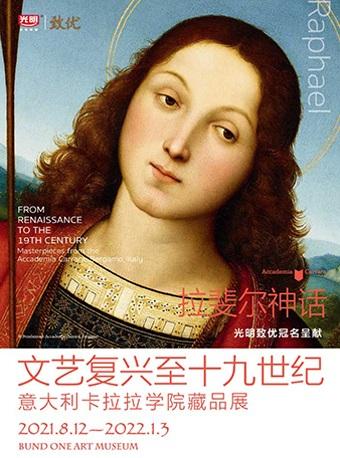 「真迹展」文艺复兴至十九世纪:意大利卡拉拉学院藏品展 拉斐尔 、贝利尼 、提香、 鲁本斯