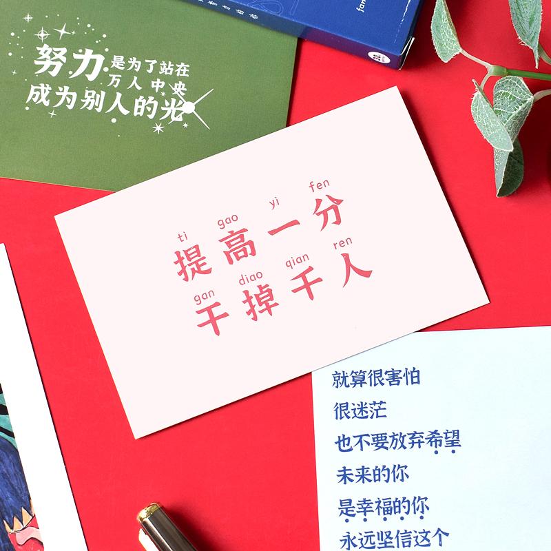 致努力的你30张鼓励学生句子明信片奋斗青春励志正能量毕业贺卡片