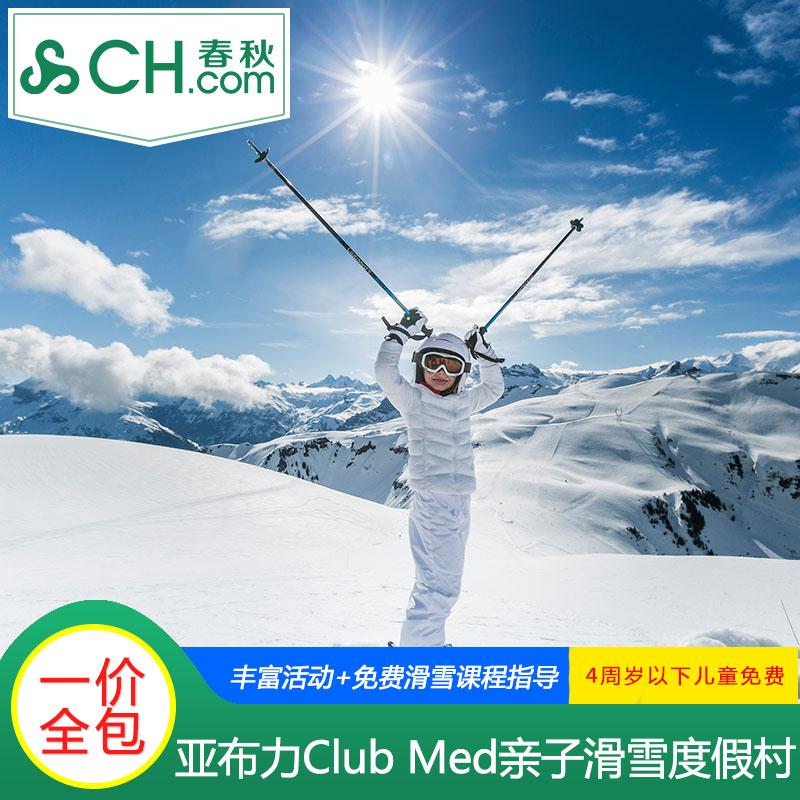 【22年雪季预售】亚布力ClubMed滑雪度假村5天4晚亲子酒店