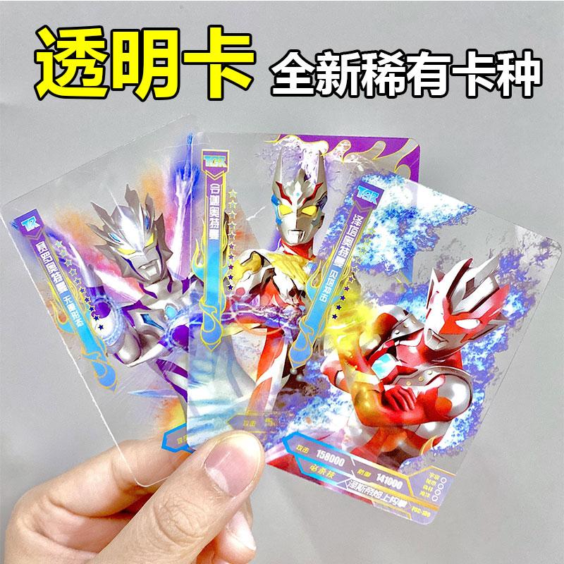 星辰版奥特曼卡片金卡收藏册卡册闪卡全套满星卡儿童玩具游戏卡牌