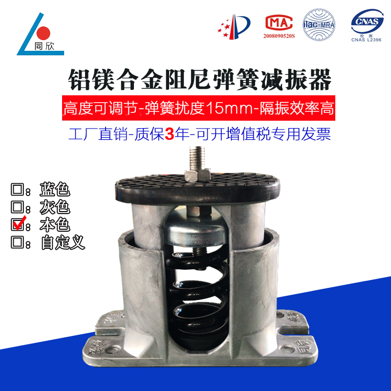 弹簧阻尼风机避震器 ZTB水泵 空调机组减震器 JB落地式弹簧减振器