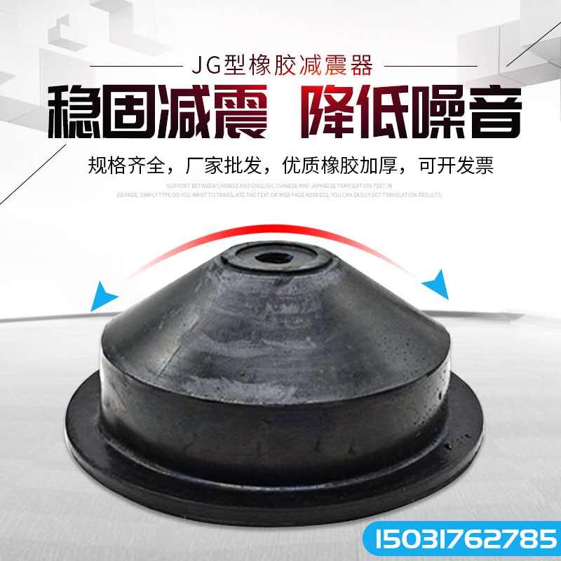 JG型橡胶减震器水泵风机空调冷却塔防振落地机组空气能圆形隔振垫