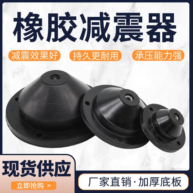 橡胶减震器剪切空调空压机缓冲垫圆形座式落地JGF风机水泵减震器