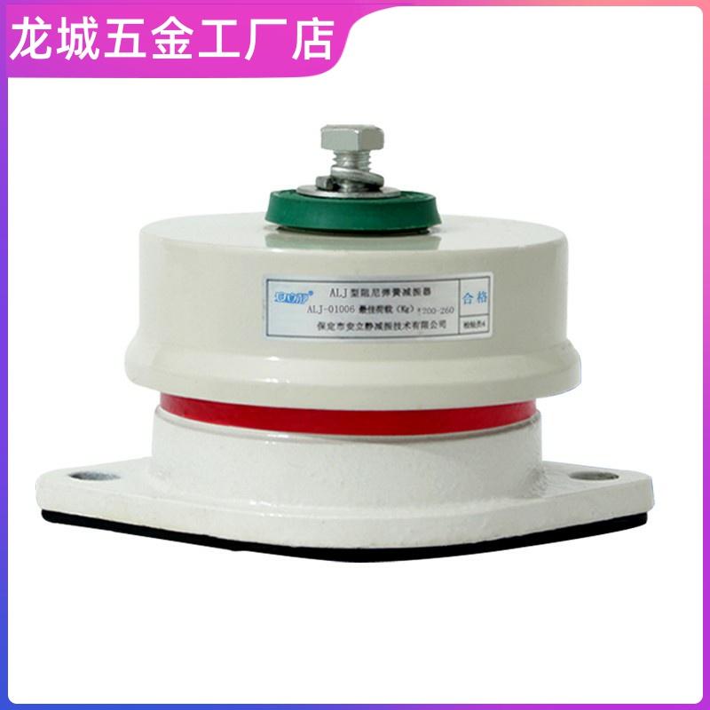 ALJ阻尼弹簧减震器ZD型落地风机水泵空调外机组空气能主机减震器