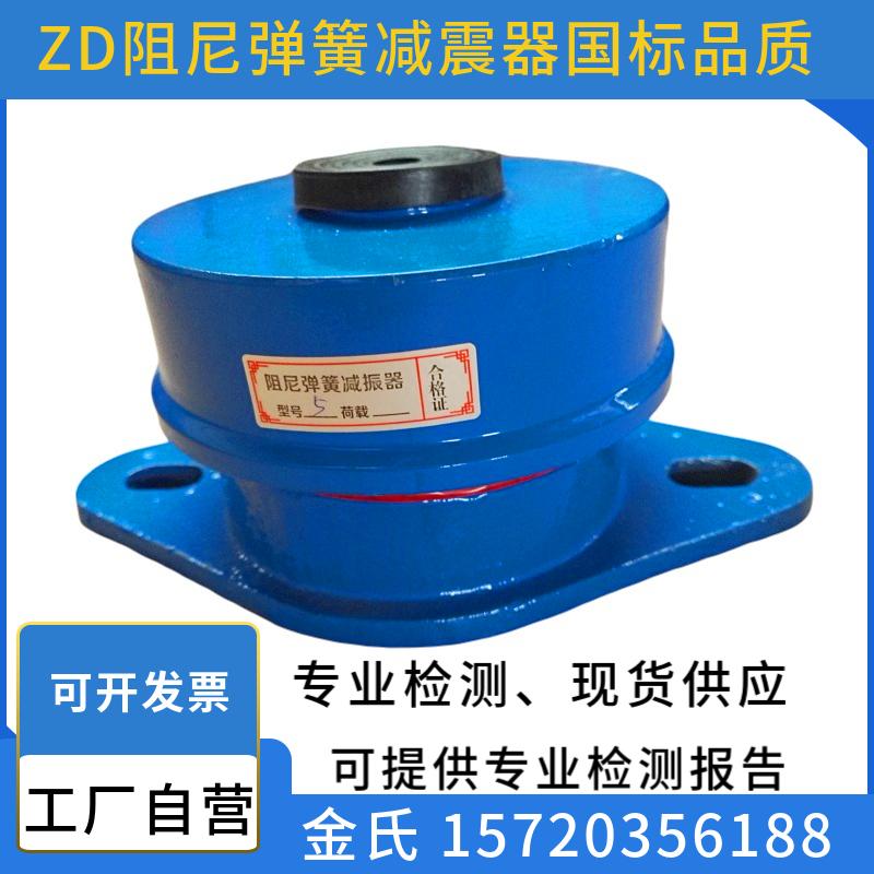 阻尼弹簧减振器水泵空调风机减震器底座ZT减振国标ZDⅡ座式减震器