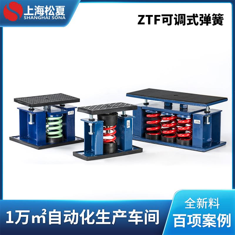 【松夏】ZTF型可调式阻尼弹簧减震器 大吨位水泵水塔机组减震器