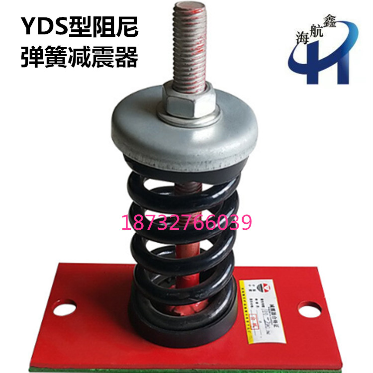 YDS型阻尼弹簧减震器风机水泵空调减振器 落地式座装弹簧隔震垫