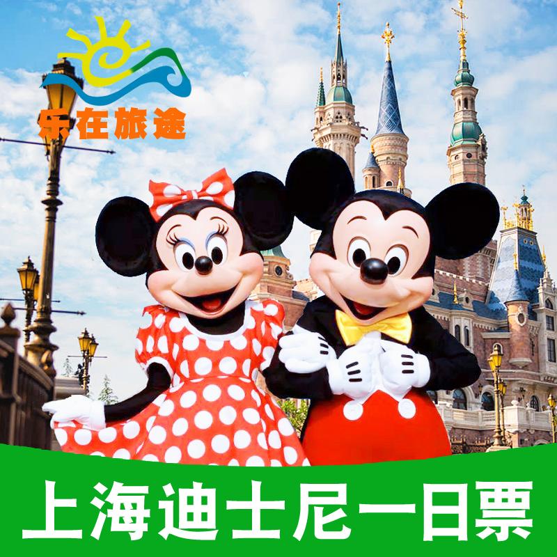 [上海迪士尼度假区-1日门票]上海迪士尼门票迪斯尼乐园一日票