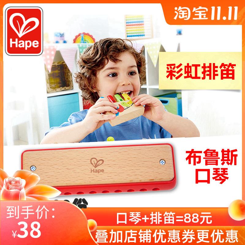 Hape 彩虹排笛 布鲁斯口琴儿童笛子口哨玩具宝宝音乐吹奏木制乐器