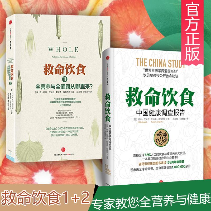 救命饮食1+2 套装2册 柯林坎贝尔 健康饮食养生书籍 饮食好习惯 中国健康调查报告 中信出版社图书 正版书籍