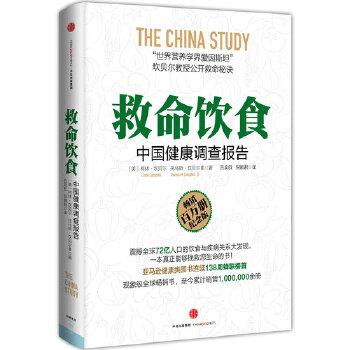 正版图书 《救命饮食:中国健康调查报告》 坎贝尔, 吕奕欣,倪婉君 中信出版社