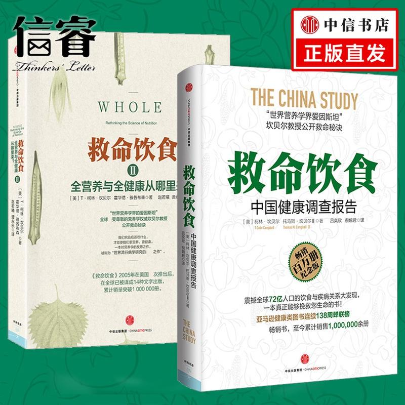救命饮食1+2 套装2册 美国营养学家坎贝尔教授 中国健康调查报告 全营养与全健康从哪里来 饮食健康图书
