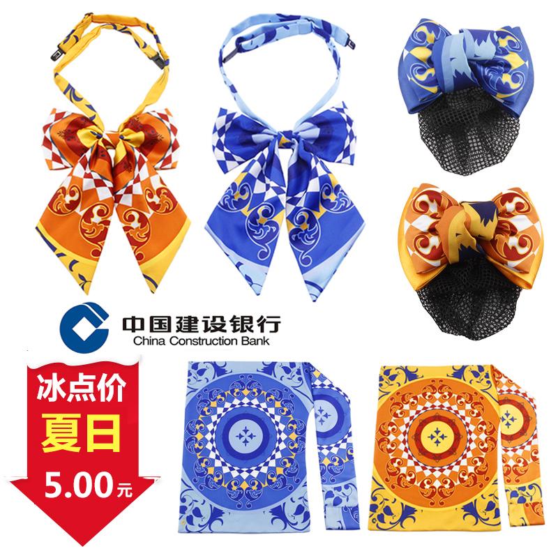 包邮:中国建设银行新款建行丝巾 建行头花领结女士柜员 建行领花