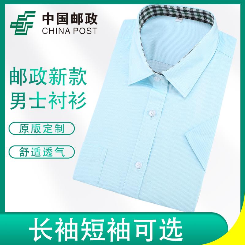 木中琴新款邮局衬衫男长袖衬衣短袖中国邮政储蓄银行工作服工装