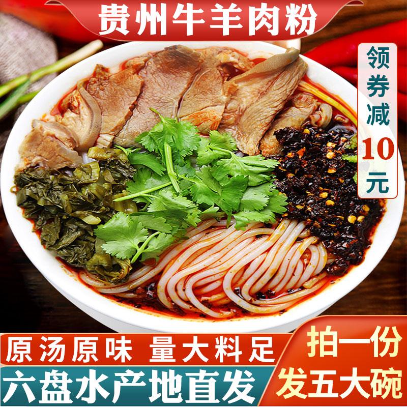水城羊肉粉贵州特产米粉米线六盘水小吃遵义速食贵阳花溪牛肉湿粉