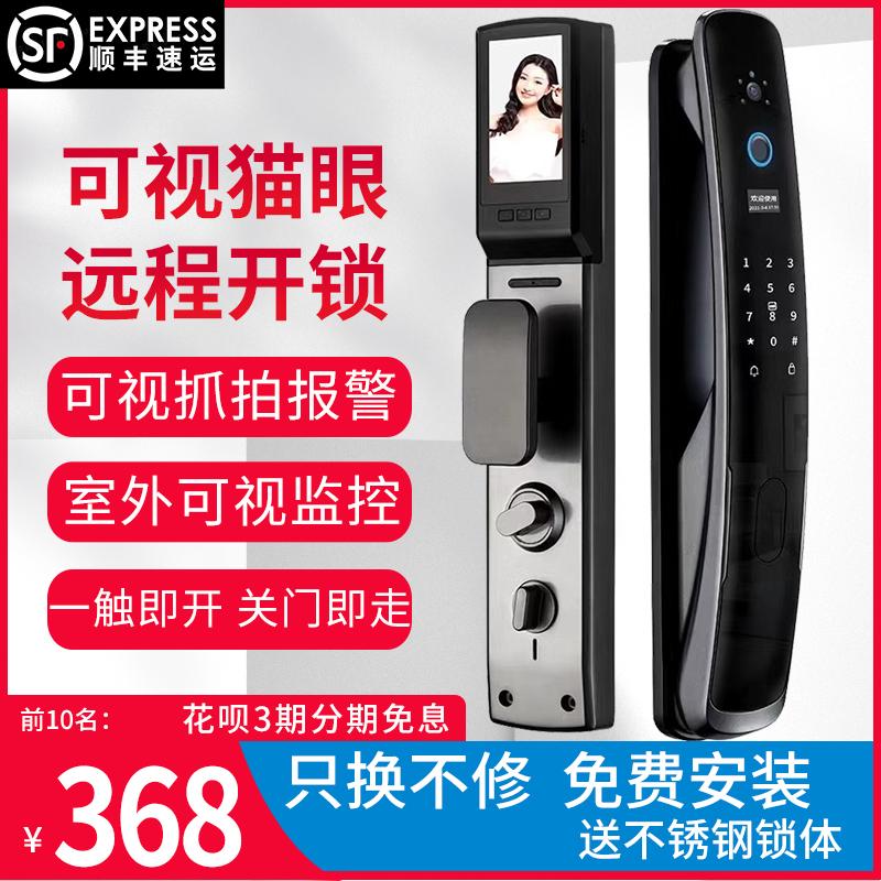 小米指纹锁家用防盗门锁十大品牌全自动可视智能锁密码电子锁入户