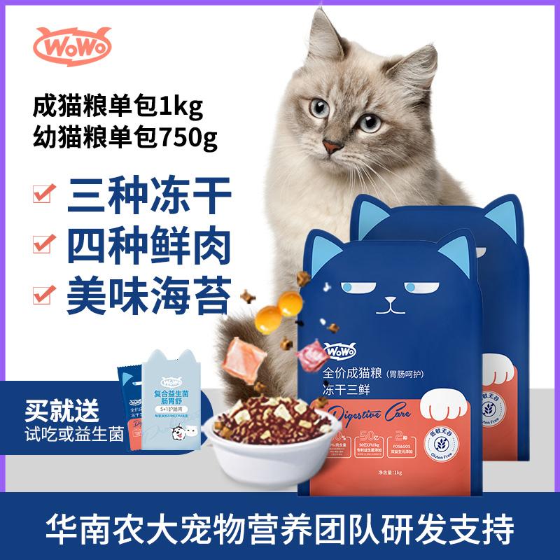 wowo冻干猫粮十大品牌成猫幼猫专用英短增肥发腮营养喔喔全价无谷