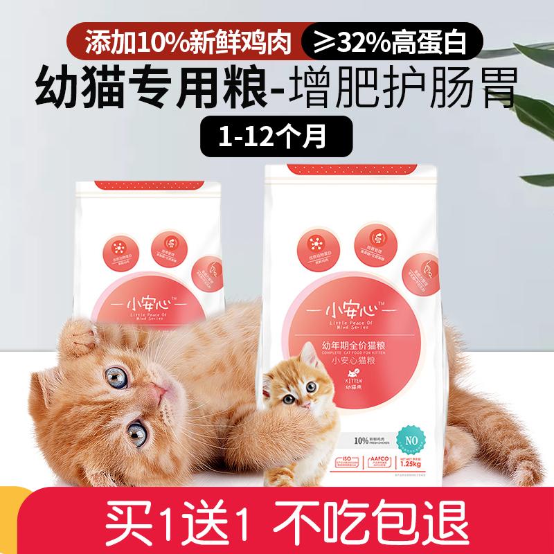 小安心猫粮幼猫专用粮1到3月12月小猫猫饭全价奶糕十大品牌排行榜