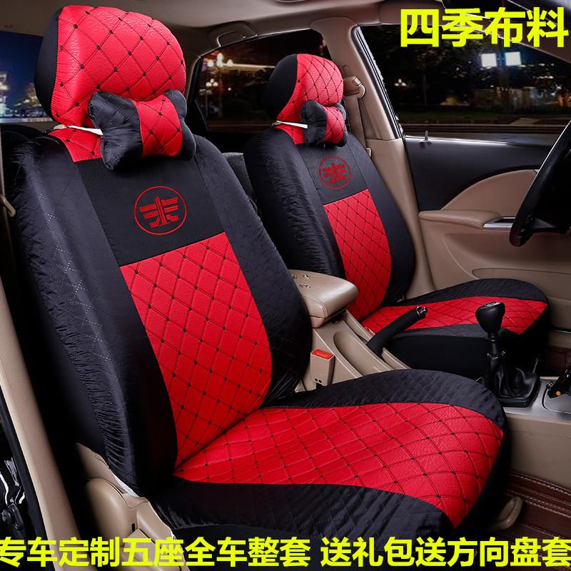 新老款夏利A+N3.N5.N7赛欧3布艺QQ3专用汽车全包座套四季通用坐垫