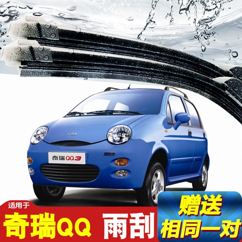 奇瑞QQ3雨刮器原装QQ3原厂QQ308奇瑞EQ汽车无骨前后雨刷器片胶条