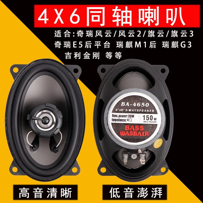 专用于汽车音响喇叭4*6普桑前门吉利帝豪旗云奇瑞QQ后备箱台改装