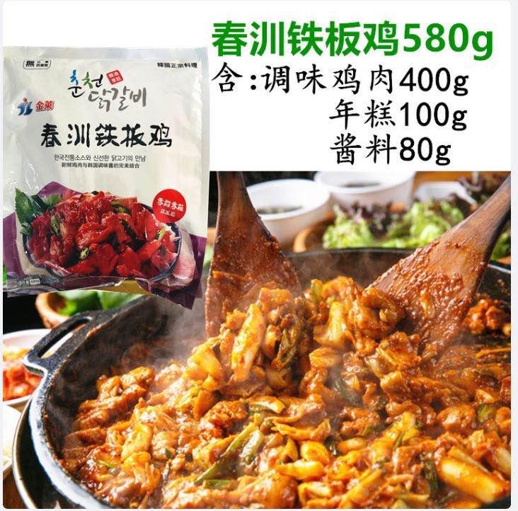 韩式春川炒鸡排 韩国料理春川铁板鸡冷冻半成品生鸡肉580g 含酱包