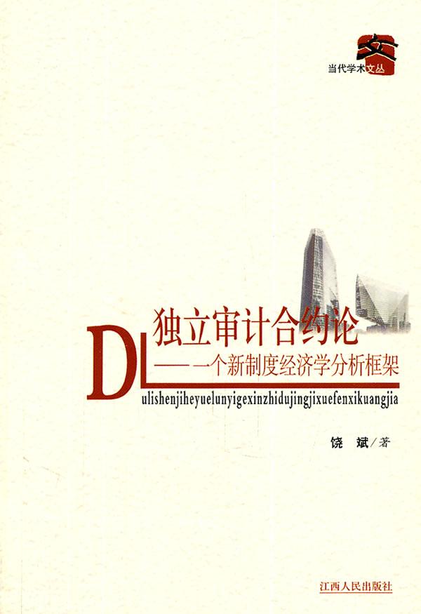 独立审计合约论--一个新制度经济学分析框架  饶斌 著  9787210047940  江西人民出版社