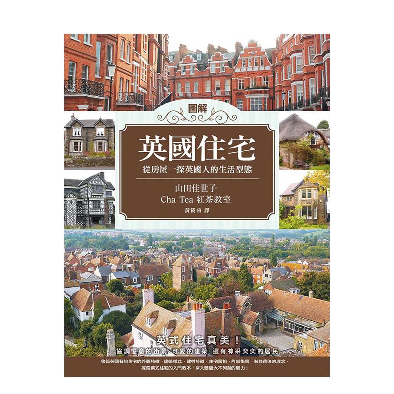 圖解英國住宅 港台原版 英式建筑 英国文化 住宅选择 伦敦公寓 伦敦排屋 英格兰街景