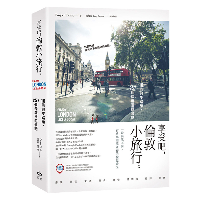 享受吧,倫敦小旅行:10條散步路線,257個深度漫遊景點 港台原版英国旅行旅游指南