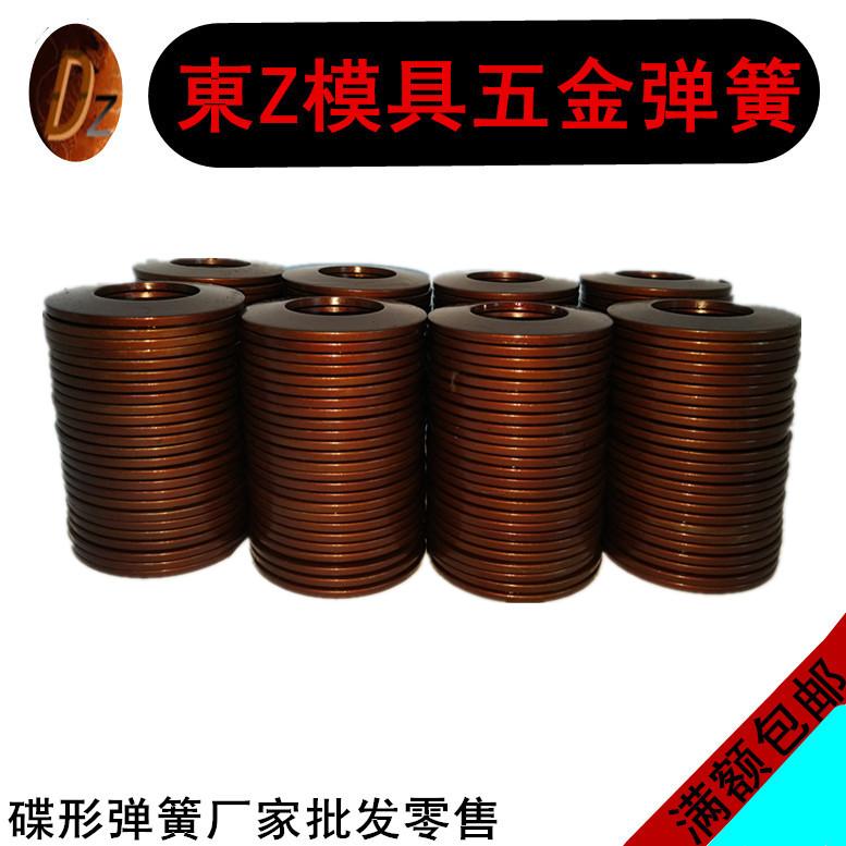 蝶形弹簧/外径8~20价格盘形弹簧/片簧/蝶簧/碟形垫圈/恒压阀碟簧图片