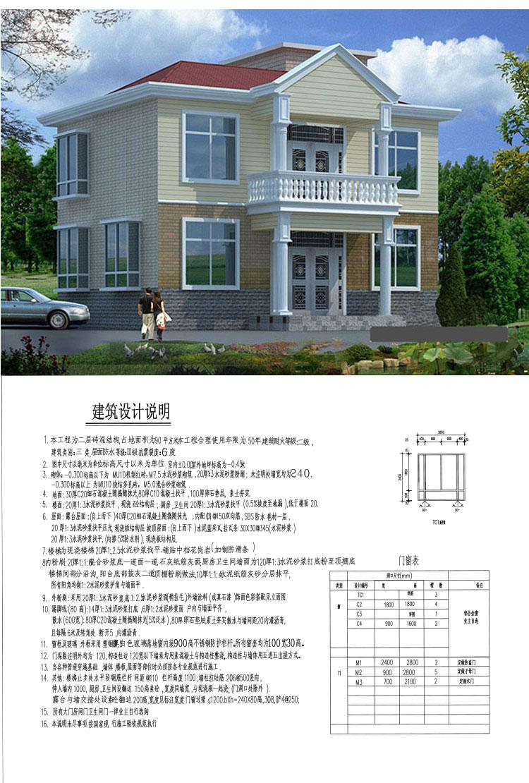 漂亮小户型新农村自建房屋效果图施工全套小型二层别墅设计图纸