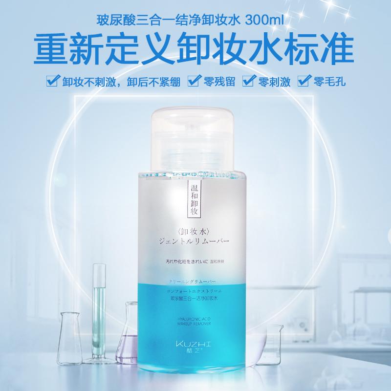 按压卸妆水脸部温和清洁无刺激卸妆油卸妆水女正品学生深层清洁