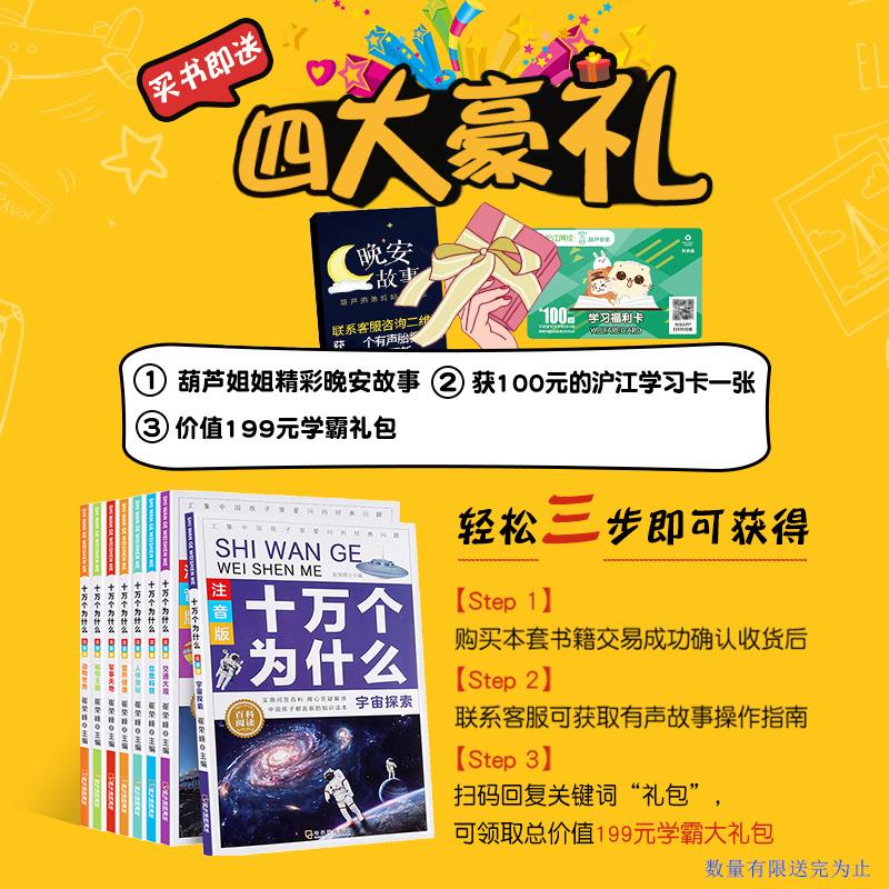 正版全套儿童版十万个为什么小学版注音版小学生课外阅读书籍中国少年儿童百科全书少儿读物恐龙幼儿地理科学一年级二年级课外书