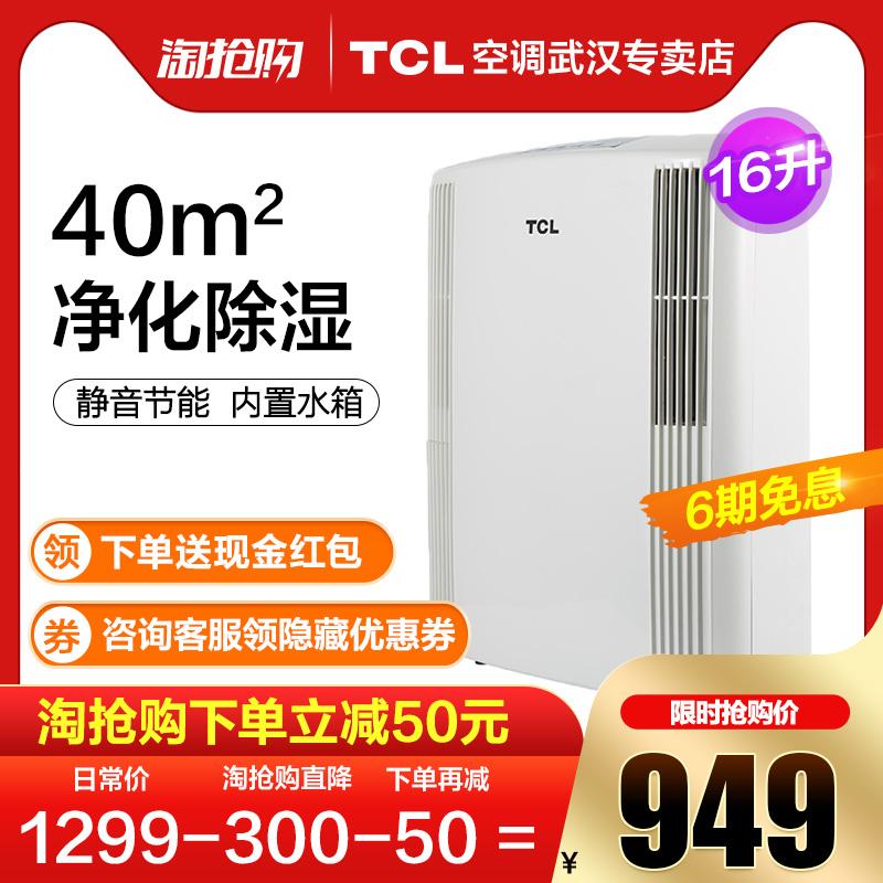 TCL除湿机家用卧室吸湿器地下室抽湿去湿器小型除潮神器DES16E
