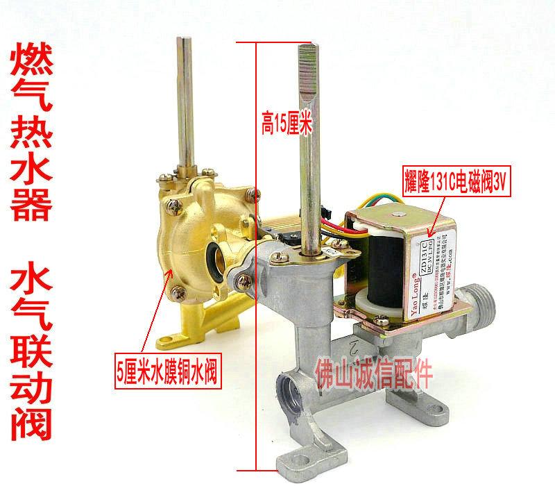 通用型号燃气热水器配件铜水阀联动阀总成水气联动阀图片