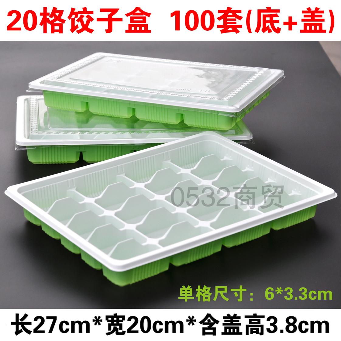 一次性塑料饺子盒12 15 18 20格加厚水饺饺子打包托盘带盖外卖盒
