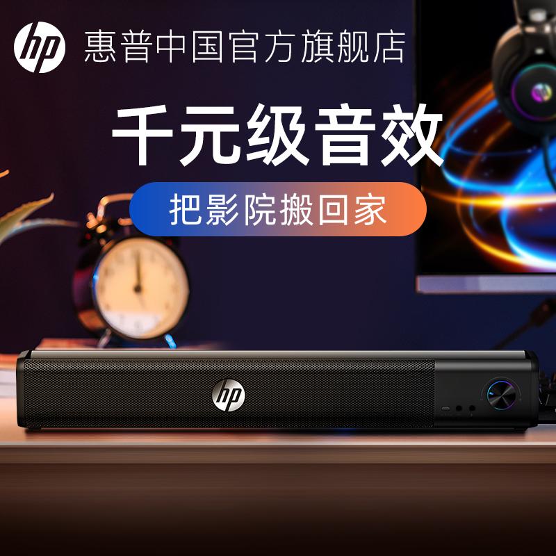 HP 惠普 WS10 台式家用小音箱