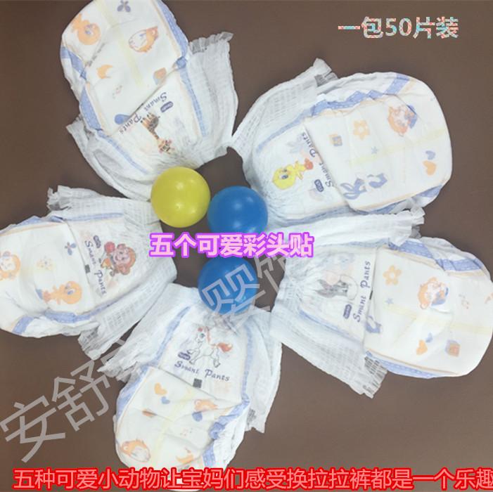 超薄小猴子拉拉裤M,L,XL,XXL50片男女宝宝婴儿透气学步裤尿不湿