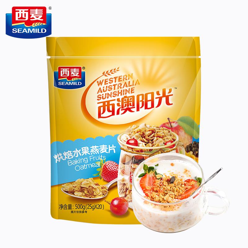 西麦烘焙水果500g+奇亚籽谷物燕麦片280g即食早餐营养小食代餐