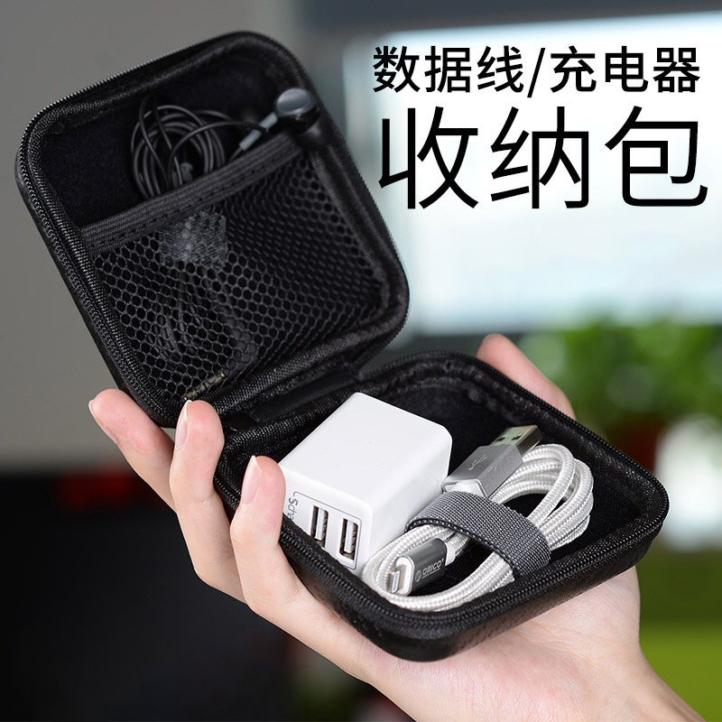 ORICO 耳机数据线充电器U盘收纳包数码电子产品保护盒子袋便携